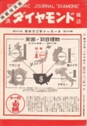 雑誌 経済ダイヤモンド 昭和23年11月1日 第33号 ダイヤモンド社