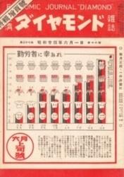雑誌 経済ダイヤモンド 昭和24年6月1日 第16号 ダイヤモンド社