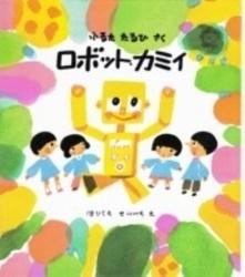 書籍 ロボット・カミイ ほりうちせいいち ふるたたるひ 福音館