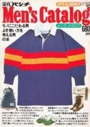 書籍 平凡パンチ Men s Catalog 1976年夏号 平凡出版
