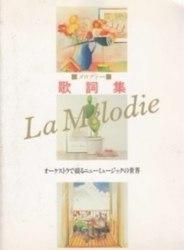 書籍 メロディー オーケストラで綴るニューミュージックの世界 歌詞集 日本音楽教育センター