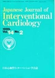 雑誌 Japanese Journal of Interventional Cardiology 1999 Vol 14 No 2 日本心血管インターベンション学会誌