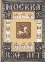 書籍 Moskva 850 let TOM I