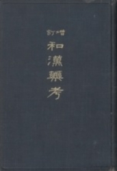 書籍 増訂 和漢薬考 後編 小泉栄次郎 南江堂書店
