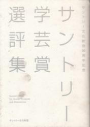 書籍 サントリー学芸賞選評集 サントリー文化財団