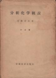 書籍 分析化学概説 訂正版 岩崎岩次 学術図書出版社