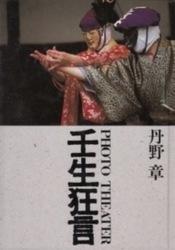 書籍 壬生狂言 丹野章 イメージハウス