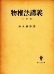 書籍 物権法講義 二訂版 鈴木禄弥 創文社