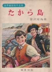 書籍 世界童話名作全集 たから島 富沢有為男 鶴書房