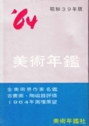 書籍 昭和39年度 美術年鑑 美術年鑑社