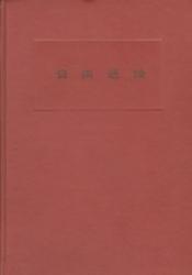 書籍 音楽通論 武蔵野音楽大学研究所編