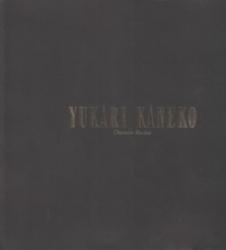 パンフレット 金子由香利リサイタル 86 Yukari Kaneko Chanson Recital