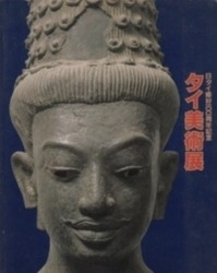 書籍 タイ美術展 日タイ修好100周年記念 1987-88
