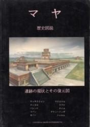 書籍 マヤ 歴史図説 遺跡の現状とその復元図 UIE