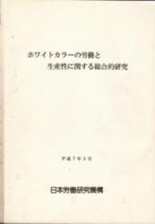 書籍 ホワイトカラーの労働と生産性に関する総合的研究 平成7年3月 日本労働研究機構