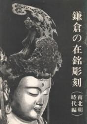 書籍 鎌倉の在銘彫刻 南北朝時代編 鎌倉国宝館
