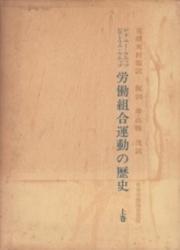 書籍 労働組合運動の歴史 上巻 シドニー・ウエッブ 日本労働協会