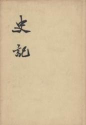 書籍 史記 1 中華書局