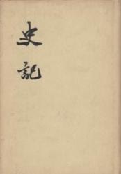書籍 史記 2 中華書局