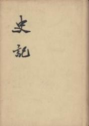 書籍 史記 3 中華書局