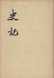 書籍 史記 5 中華書局