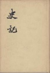 書籍 史記 6 中華書局