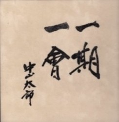 書籍 一期一会 中山太郎