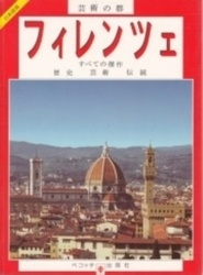 書籍 フィレンツェ すべての傑作・歴史 芸術 伝統 ベコッチ出版社