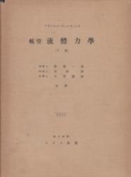 書籍 航空 流体力学 下巻 プラントル・ティーチェンス コロナ社