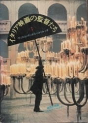 書籍 イタリア映画の監督たち 梶原和男編 芳賀書店