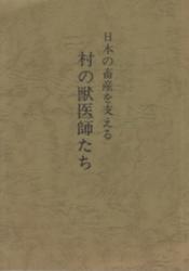 書籍 日本の畜産を支える 村の獣医師たち 刊行委員会