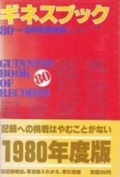 書籍 ギネスブック 80 ノリス・マクワーター 講談社