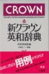 書籍 新クラウン英和辞典 河村重治郎 三省堂