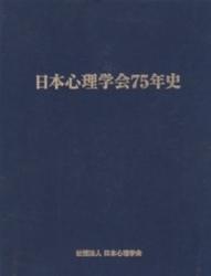 書籍 日本心理学会75年史 日本心理学会
