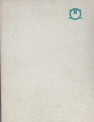 雑誌 広報 よこしば 縮刷版 第2巻 昭和56年6月号平成10年1月号 ぎょうせい