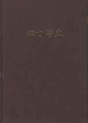 書籍 四十年史 東鉄工業株式会社