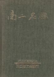 書籍 川口商工名鑑 1986 川口商工会議所 創立50周年記念