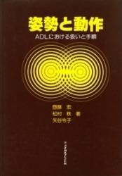 書籍 姿勢と動作 ADLにおける扱いと手順 齋藤宏 メヂカルフレンド社