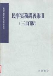 書籍 民事実務講義案 III 三訂版 裁判所職員総合研修所監修 司法協会
