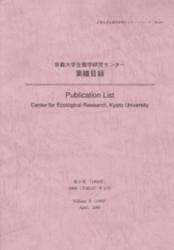 書籍 京都大学生態学研究センター 業績目録 第9巻 2000年4月