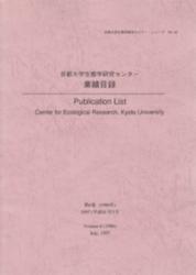 書籍 京都大学生態学研究センター 業績目録 第6巻 1997年7月