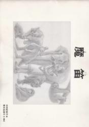 書籍 魔笛 中村紀栄子 青木加津子 大田区民オペラを支援する会