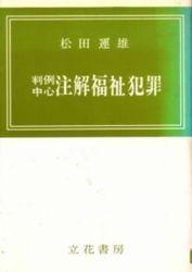 書籍 判例中心 注解福祉犯罪 松田運雄 立花書房