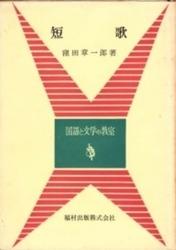 書籍 短歌 国語と文学の教室 窪田章一郎 福村出版株式会社