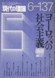 書籍 現代の理論 No 137 特集 ヨーロッパの社会主義 現代の理論社