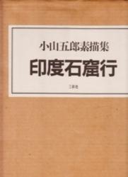 書籍 小山五郎素描集 印度石窟行 三彩社