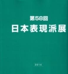 書籍 第58回 日本表現派展 2014