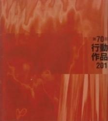 書籍 第70回記念 行動展作品集 2015