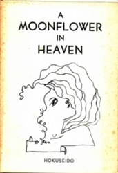 書籍 A Moonflower in heaven Hokuseido