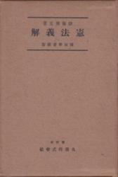 書籍 憲法義解 伊藤博文 丸善